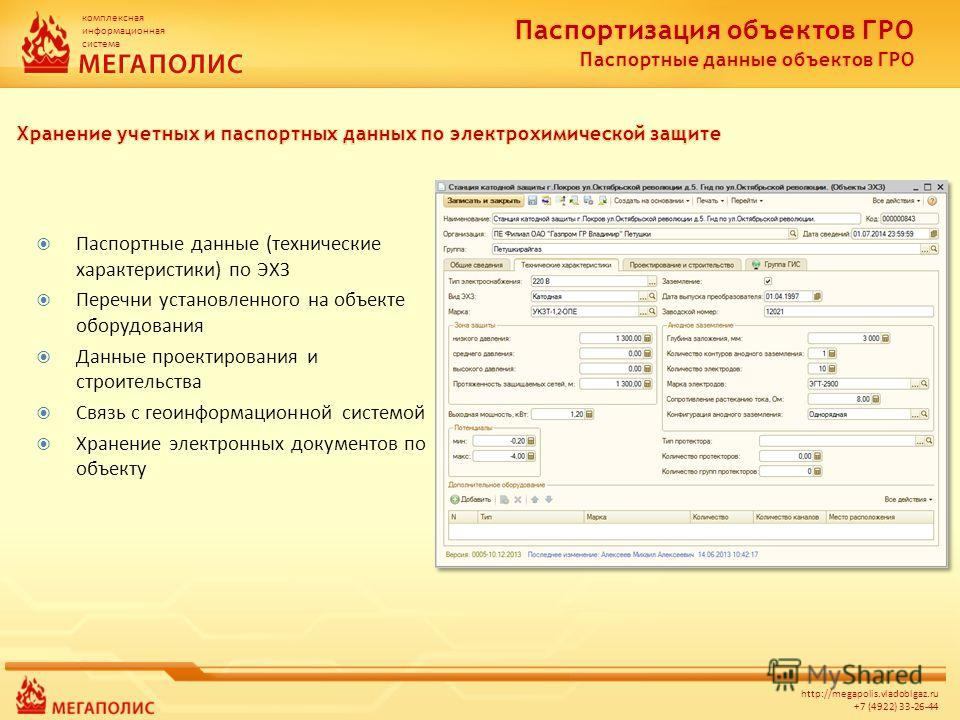комплексная информационная система http://megapolis.vladoblgaz.ru +7 (4922) 33-26-44 Паспортные данные (технические характеристики) по ЭХЗ Перечни установленного на объекте оборудования Данные проектирования и строительства Связь с геоинформационной