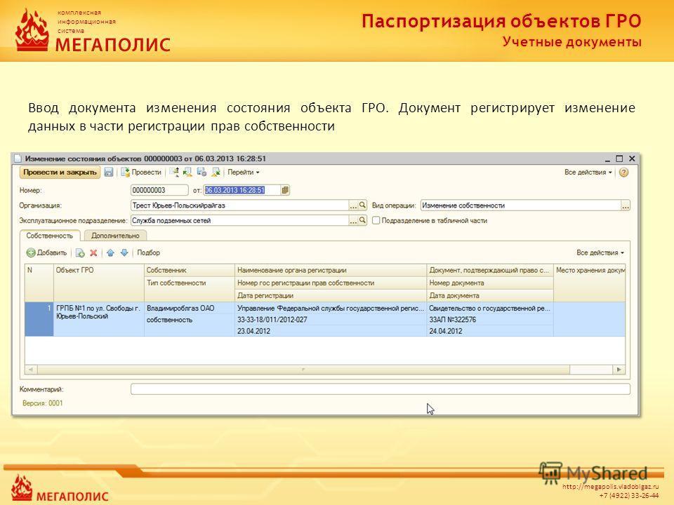 комплексная информационная система http://megapolis.vladoblgaz.ru +7 (4922) 33-26-44 Ввод документа изменения состояния объекта ГРО. Документ регистрирует изменение данных в части регистрации прав собственности
