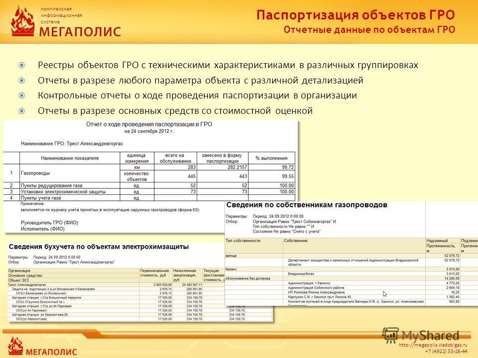 комплексная информационная система http://megapolis.vladoblgaz.ru +7 (4922) 33-26-44 Реестры объектов ГРО с техническими характеристиками в различных группировках Отчеты в разрезе любого параметра объекта с различной детализацией Контрольные отчеты о