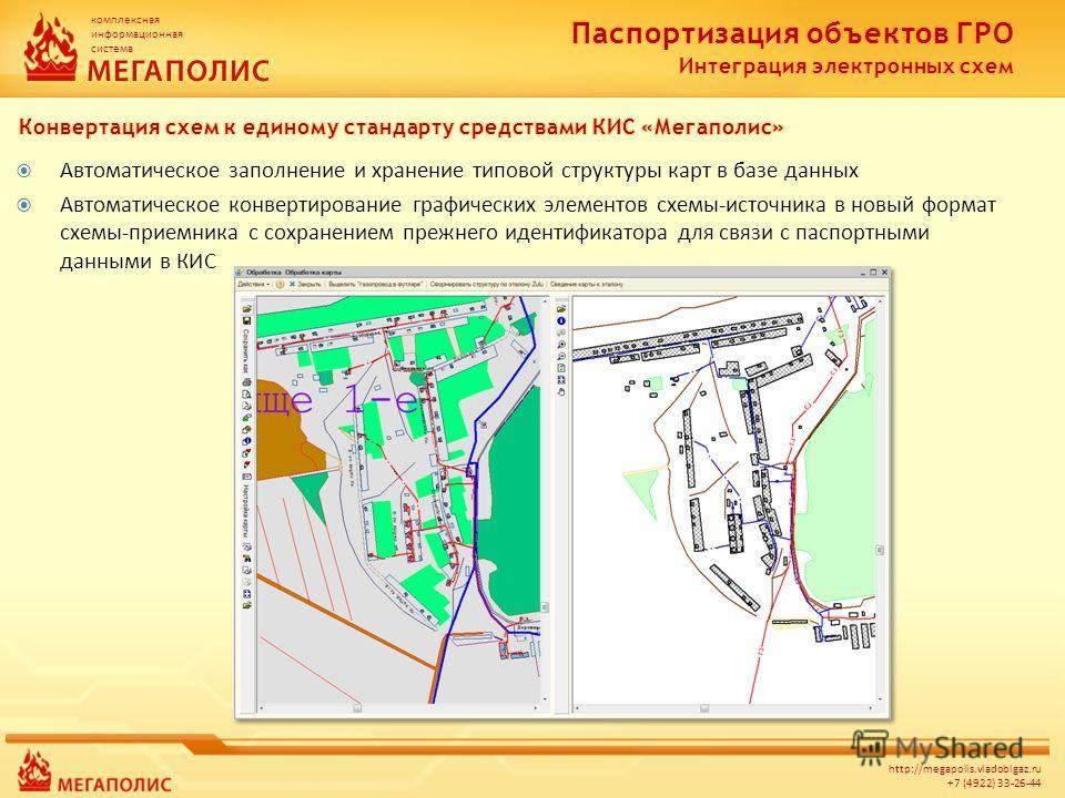 комплексная информационная система http://megapolis.vladoblgaz.ru +7 (4922) 33-26-44 Автоматическое заполнение и хранение типовой структуры карт в базе данных Автоматическое конвертирование графических элементов схемы-источника в новый формат схемы-п