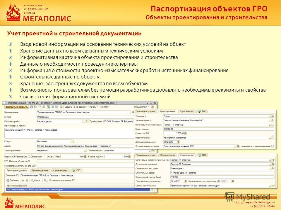 комплексная информационная система http://megapolis.vladoblgaz.ru +7 (4922) 33-26-44 Ввод новой информации на основании технических условий на объект Хранение данных по всем связанным техническим условиям Информативная карточка объекта проектирования