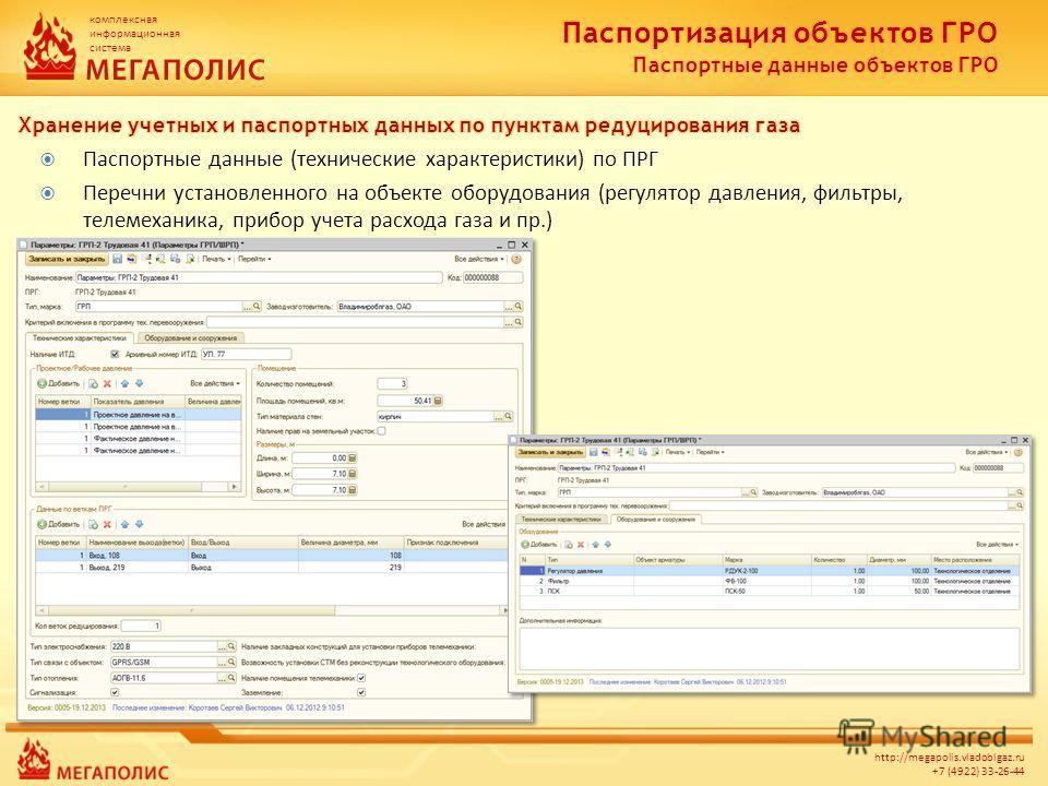 комплексная информационная система http://megapolis.vladoblgaz.ru +7 (4922) 33-26-44 Паспортные данные (технические характеристики) по ПРГ Перечни установленного на объекте оборудования (регулятор давления, фильтры, телемеханика, прибор учета расхода