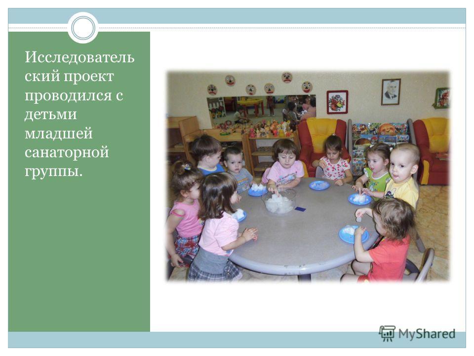 Исследователь ский проект проводился с детьми младшей санаторной группы.