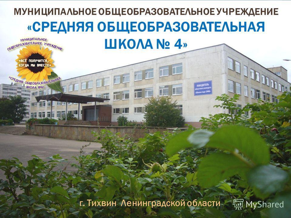 знакомства тихвин ленинградской области