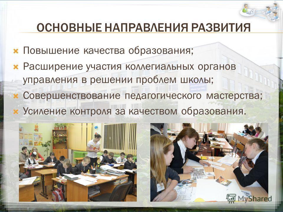 Повышение качества образования; Расширение участия коллегиальных органов управления в решении проблем школы; Совершенствование педагогического мастерства; Усиление контроля за качеством образования.