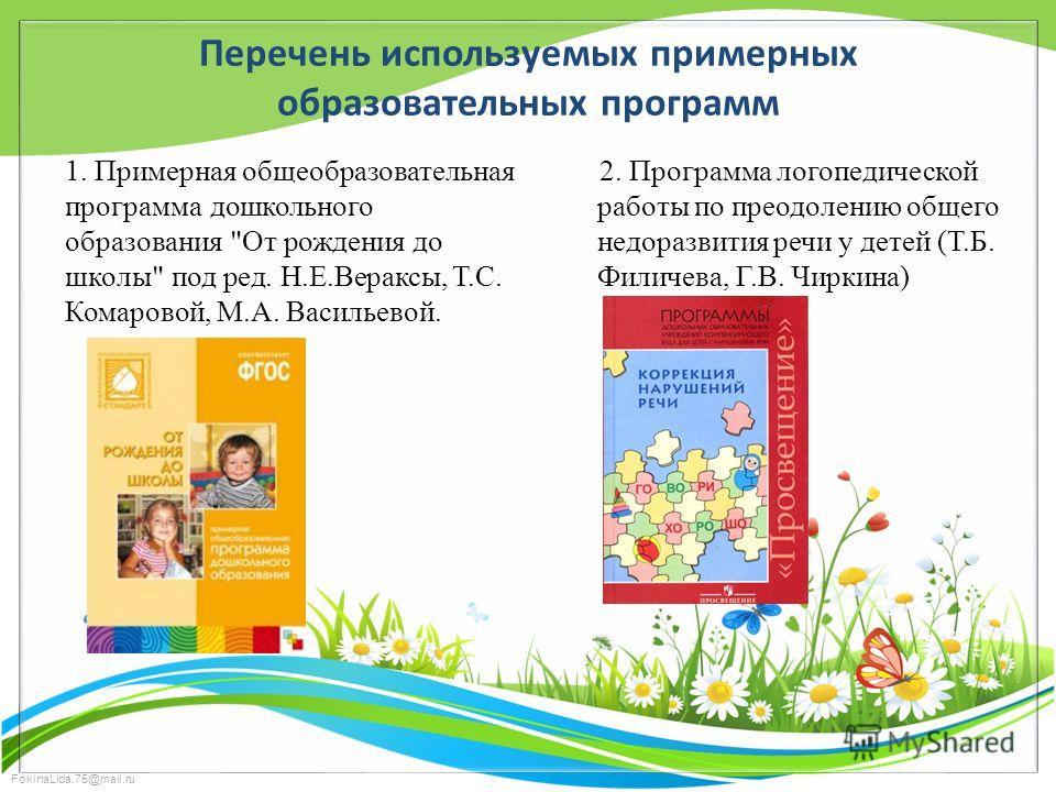 FokinaLida.75@mail.ru Перечень используемых примерных образовательных программ 1. Примерная общеобразовательная программа дошкольного образования