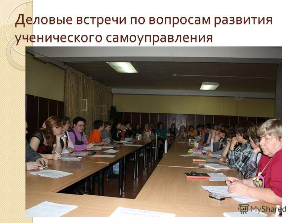 Деловые встречи по вопросам развития ученического самоуправления