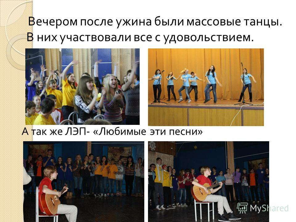 Вечером после ужина были массовые танцы. В них участвовали все с удовольствием. А так же ЛЭП - « Любимые эти песни »
