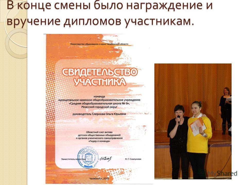 В конце смены было награждение и вручение дипломов участникам. В конце смены было награждение и вручение дипломов участникам.