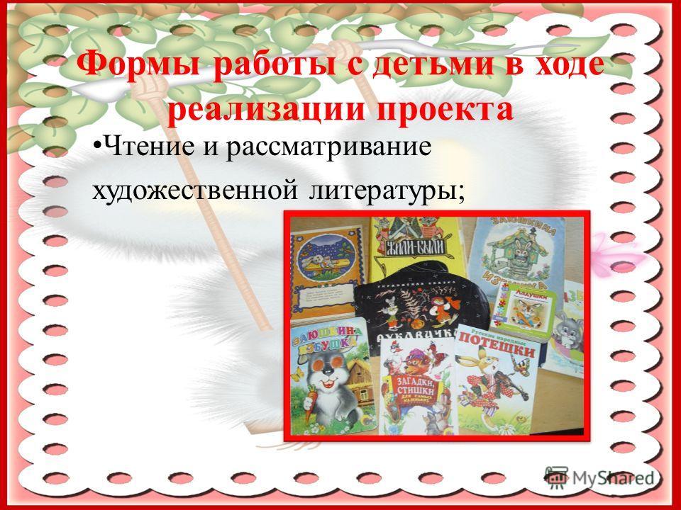 Формы работы с детьми в ходе реализации проекта Чтение и рассматривание художественной литературы;