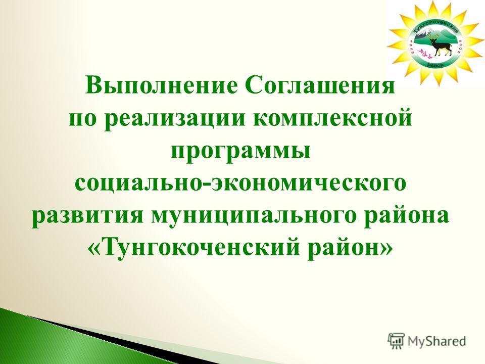 Выполнение Соглашения по реализации комплексной программы социально-экономического развития муниципального района «Тунгокоченский район»