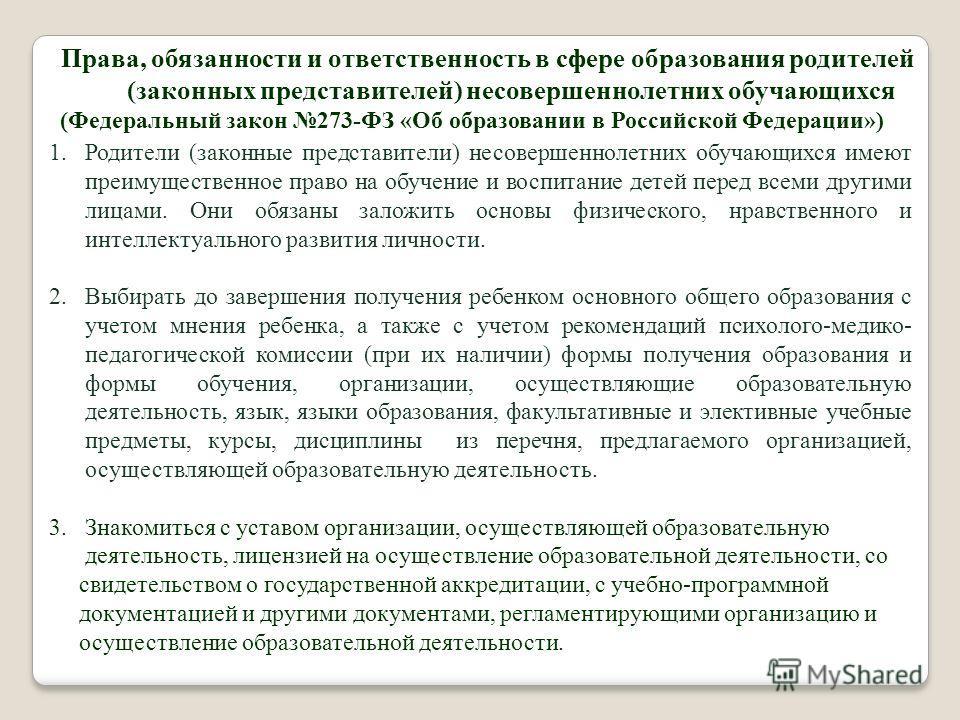 Права, обязанности и ответственность в сфере образования родителей (законных представителей) несовершеннолетних обучающихся (Федеральный закон 273-ФЗ «Об образовании в Российской Федерации») 1. Родители (законные представители) несовершеннолетних обу