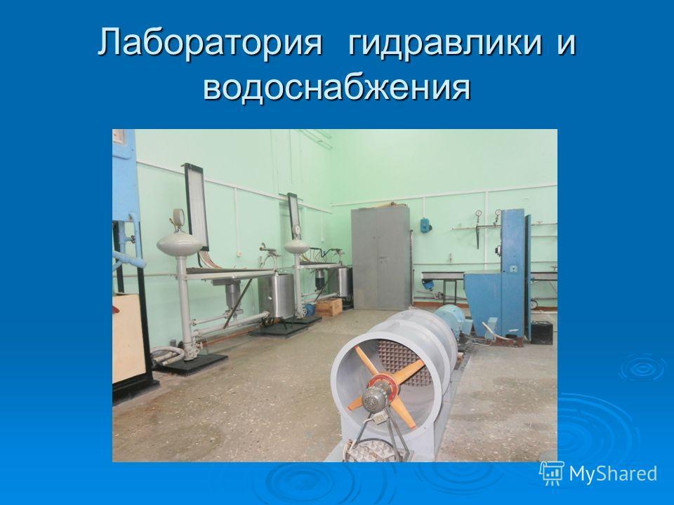 Лаборатория гидравлики и водоснабжения
