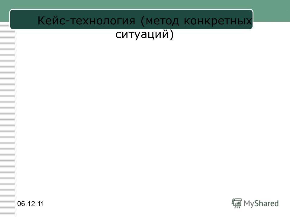 06.12.11 Кейс-технология (метод конкретных ситуаций)