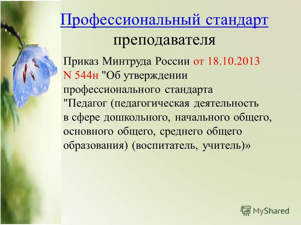 Профессиональный стандарт Профессиональный стандарт преподавателя Приказ Минтруда России от 18.10.2013 N 544 н