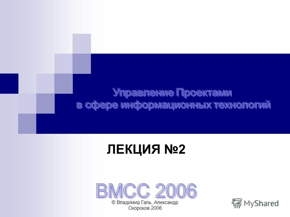 © Владимир Галь, Александр Окороков 2006 ЛЕКЦИЯ 2