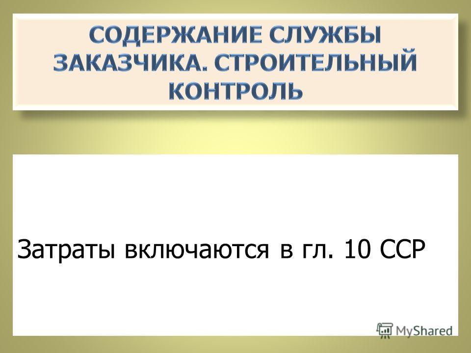 Затраты включаются в гл. 10 ССР