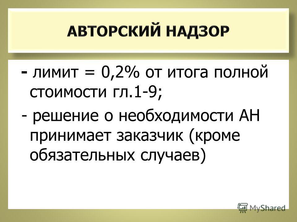- лимит = 0,2% от итога полной стоимости гл.1-9; - решение о необходимости АН принимает заказчик (кроме обязательных случаев)