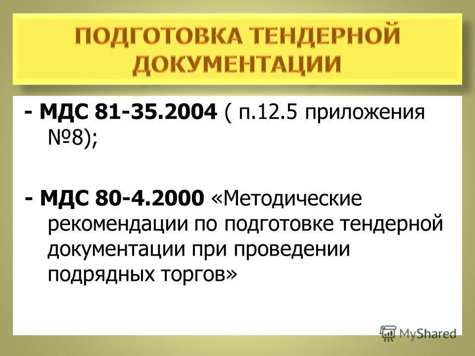 - МДС 81-35.2004 ( п.12.5 приложения 8); - МДС 80-4.2000 «Методические рекомендации по подготовке тендерной документации при проведении подрядных торгов»