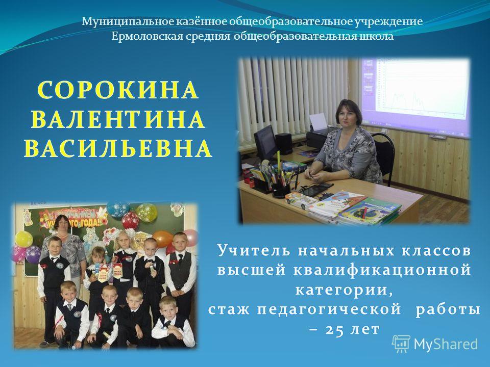 Муниципальное казённое общеобразовательное учреждение Ермоловская средняя общеобразовательная школа