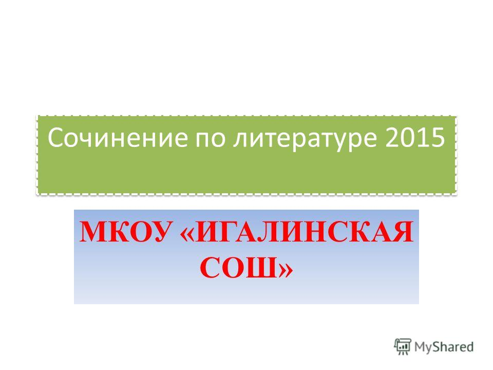 Сочинение по литературе 2015 МКОУ «ИГАЛИНСКАЯ СОШ»