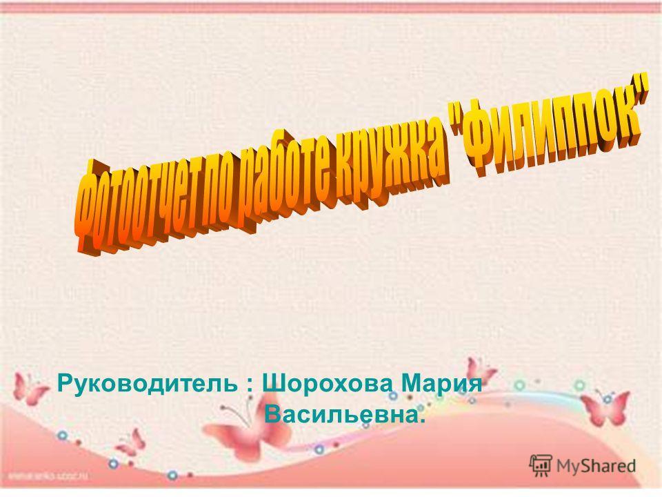 Руководитель : Шорохова Мария Васильевна.