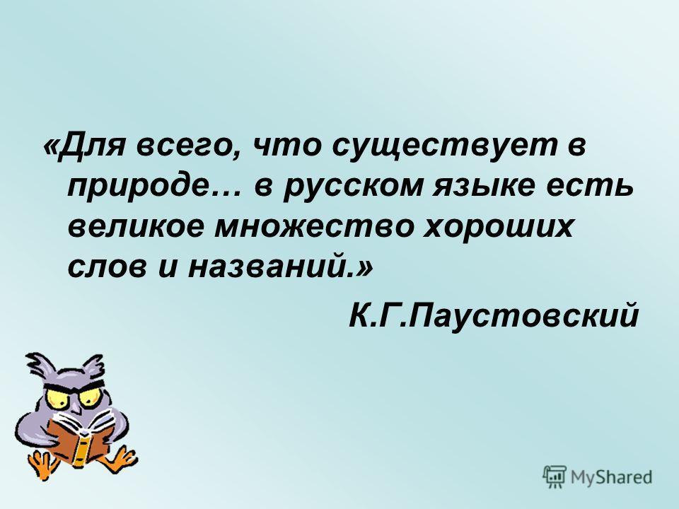 «Для всего, что существует в природе… в русском языке есть великое множество хороших слов и названий.» К.Г.Паустовский