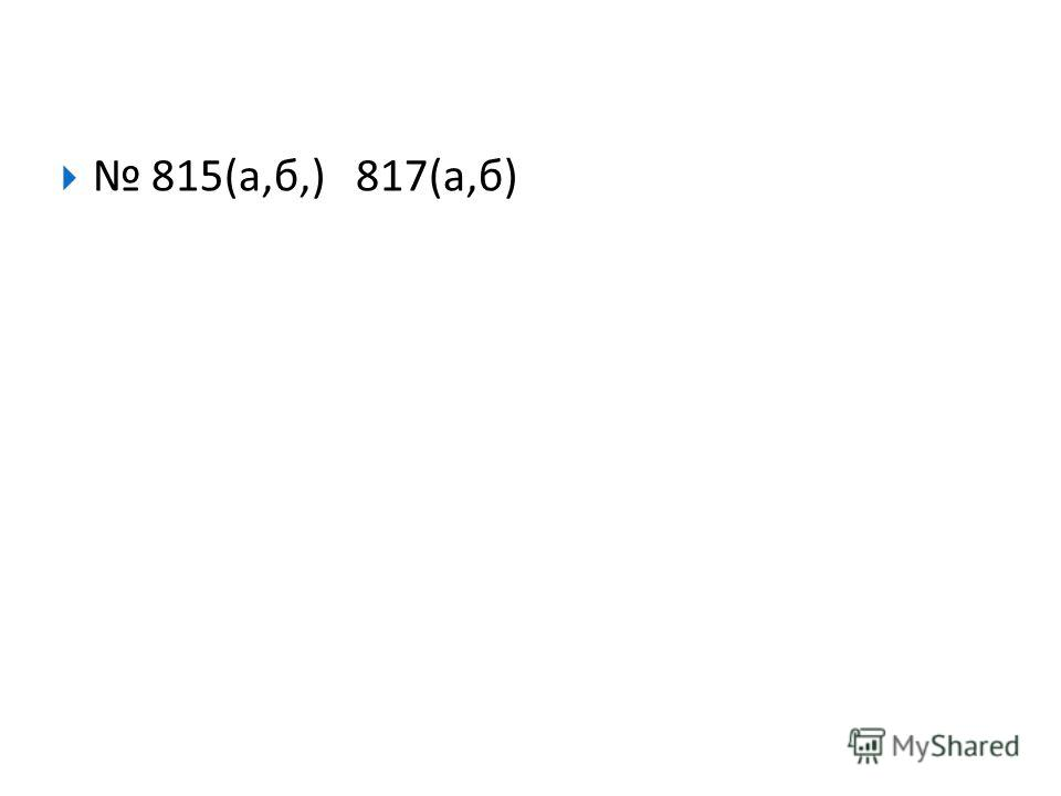 815( а, б,) 817( а, б )