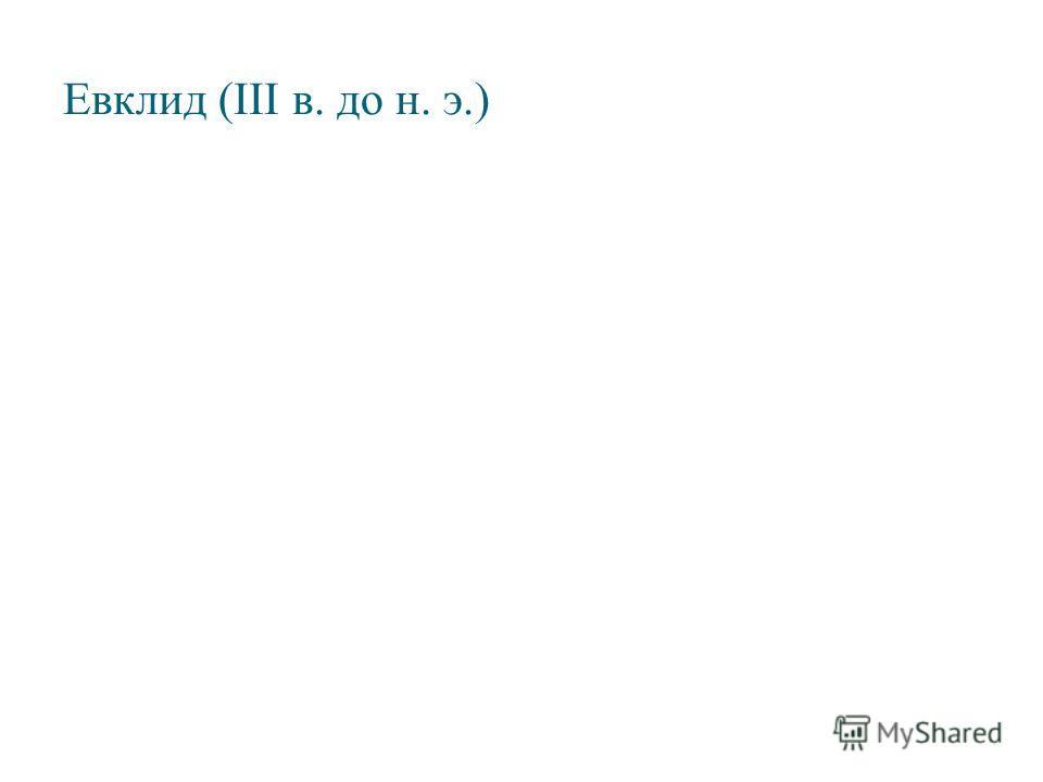 Евклид (ΙΙΙ в. до н. э.)