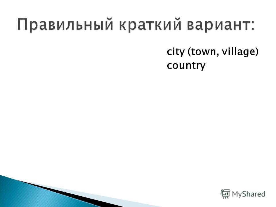city (town, village) country