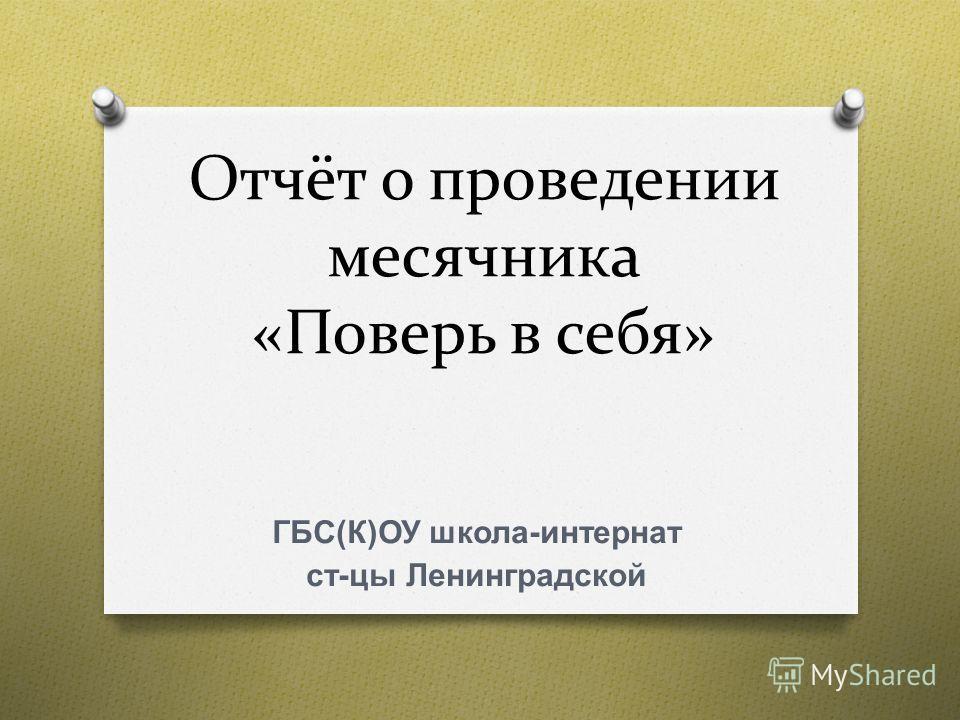 Отчёт о проведении месячника «Поверь в себя» ГБС ( К ) ОУ школа - интернат ст - цы Ленинградской