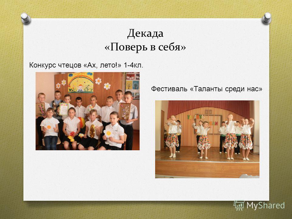Декада «Поверь в себя» Конкурс чтецов « Ах, лето !» 1-4 кл. Фестиваль « Таланты среди нас »