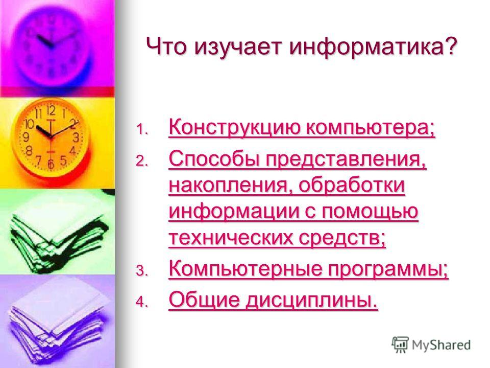 Тест по информатике Информация. Информационные процессы. Вариант 1.