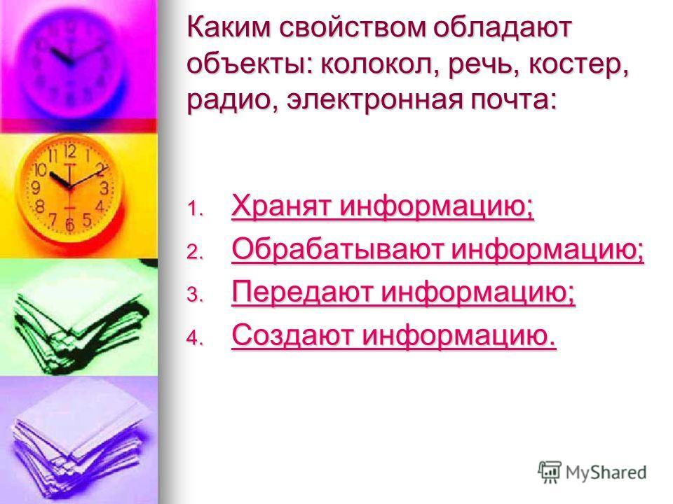 Что из ниже перечисленного имеет свойство передавать информацию? 1. Камень; Камень; 2. Вода; Вода; 3. Папирус; Папирус; 4. Световой луч. Световой луч. Световой луч.