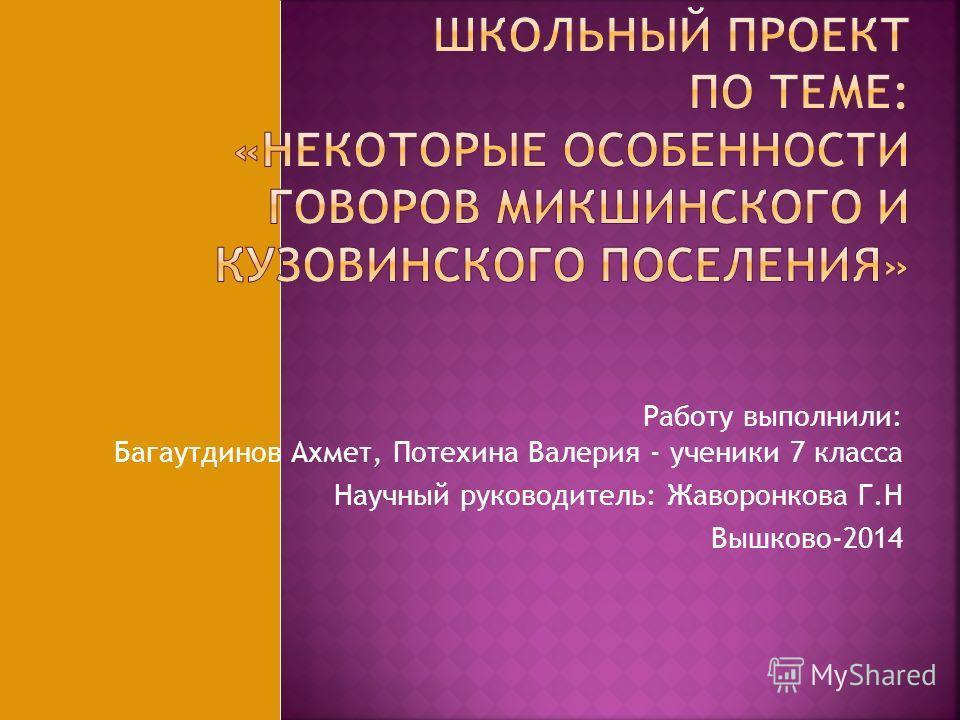 Работу выполнили: Багаутдинов Ахмет, Потехина Валерия - ученики 7 класса Научный руководитель: Жаворонкова Г.Н Вышково-2014