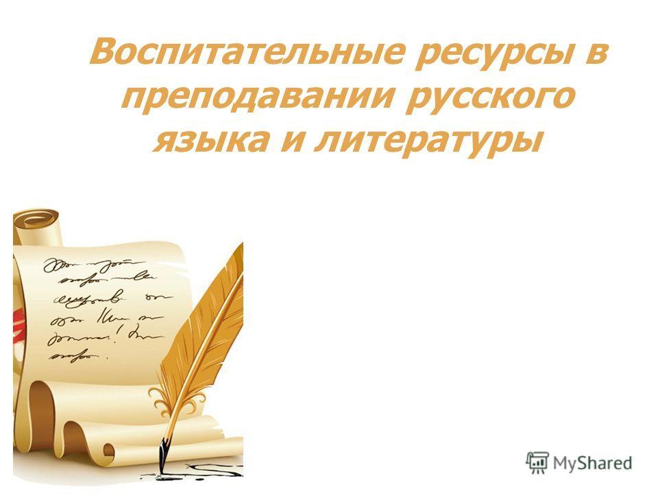 Воспитательные ресурсы в преподавании русского языка и литературы