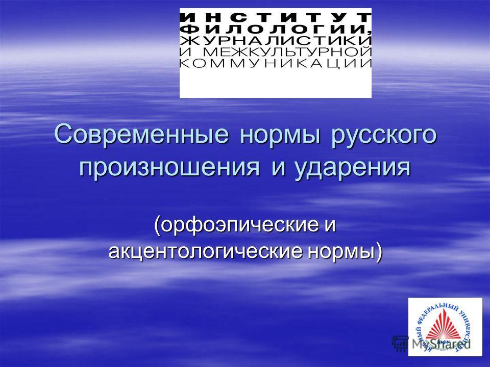 Современные нормы русского произношения и ударения (орфоэпические и акцентологические нормы)