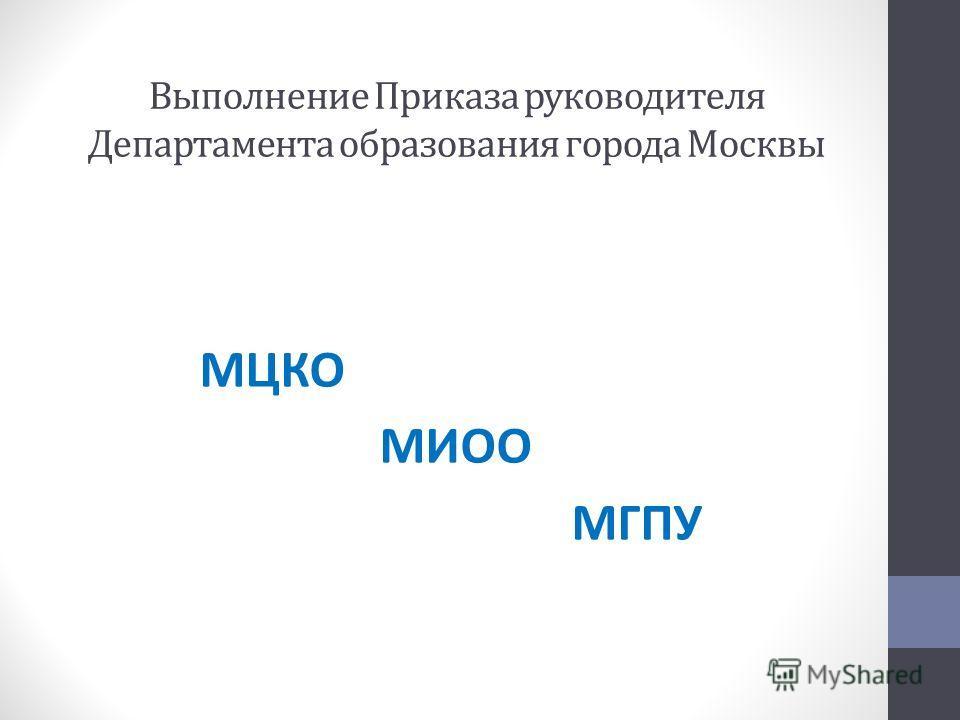 Выполнение Приказа руководителя Департамента образования города Москвы МЦКО МИОО МГПУ
