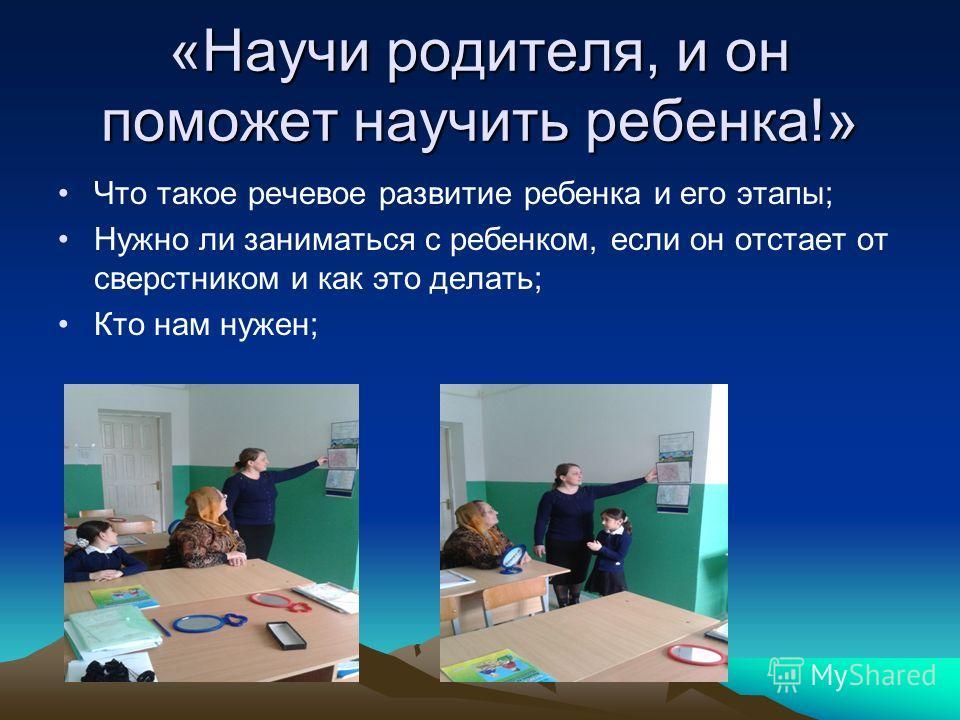 «Научи родителя, и он поможет научить ребенка!» Что такое речевое развитие ребенка и его этапы; Нужно ли заниматься с ребенком, если он отстает от сверстником и как это делать; Кто нам нужен;