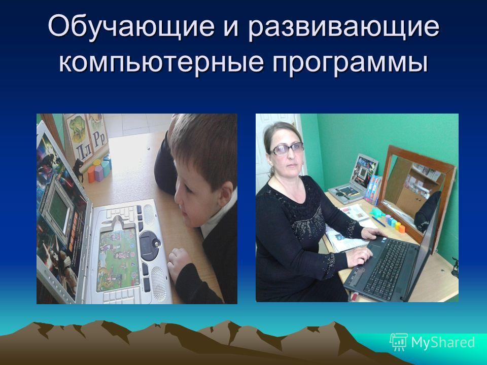 Обучающие и развивающие компьютерные программы