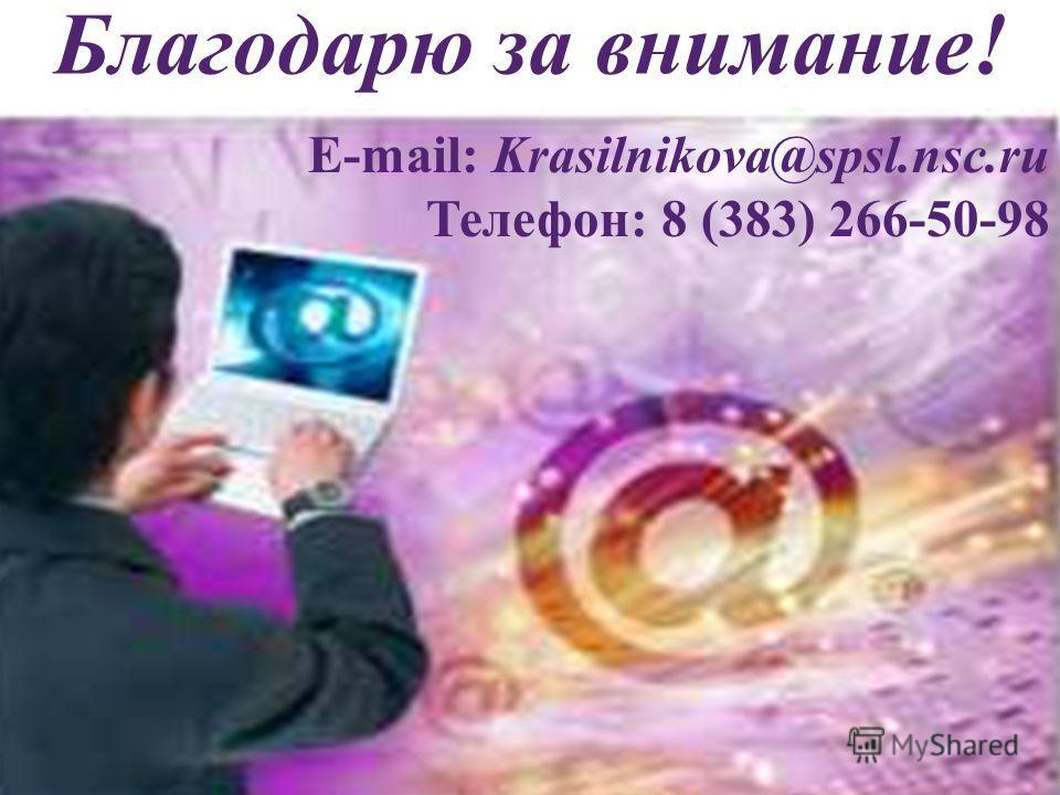 Благодарю за внимание! E-mail: Krasilnikova@spsl.nsc.ru Телефон: 8 (383) 266-50-98