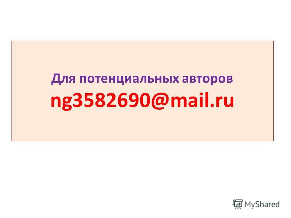 Для потенциальных авторов ng3582690@mail.ru