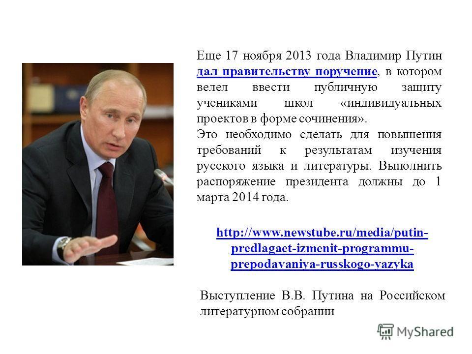Еще 17 ноября 2013 года Владимир Путин дал правительству поручение, в котором велел ввести публичную защиту учениками школ «индивидуальных проектов в форме сочинения». дал правительству поручение Это необходимо сделать для повышения требований к резу