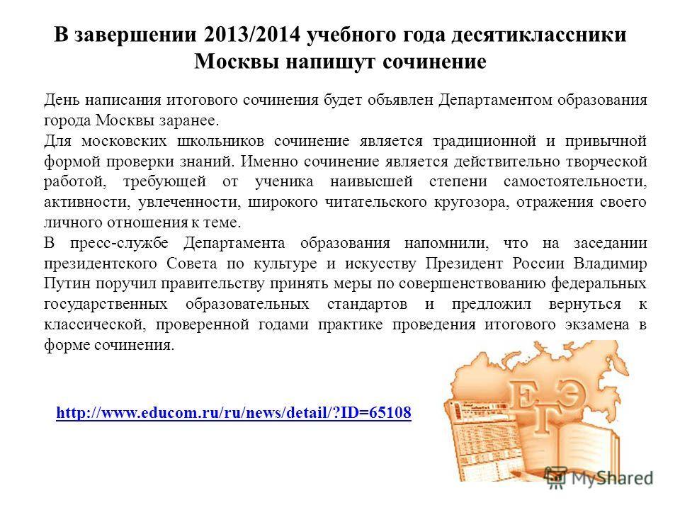 День написания итогового сочинения будет объявлен Департаментом образования города Москвы заранее. Для московских школьников сочинение является традиционной и привычной формой проверки знаний. Именно сочинение является действительно творческой работо