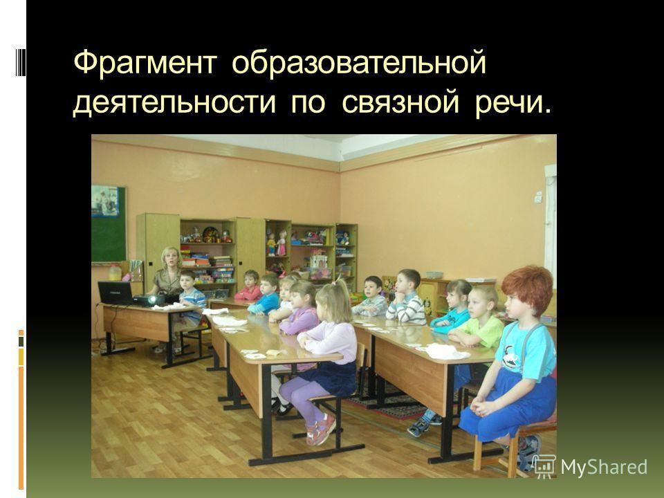 Фрагмент образовательной деятельности по связной речи.