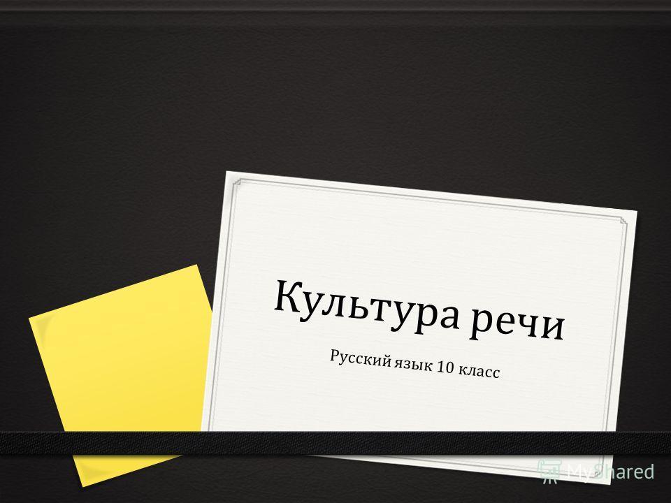 Культура речи Русский язык 10 класс