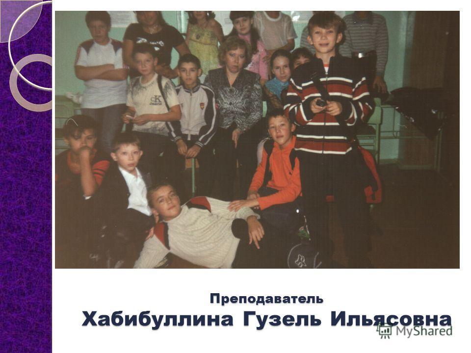 Преподаватель Хабибуллина Гузель Ильясовна