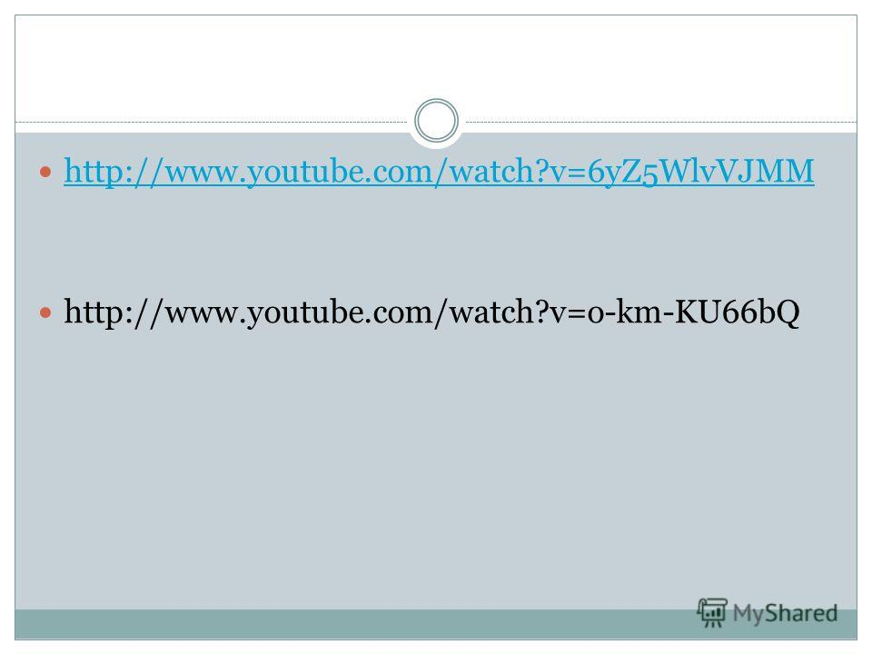 http://www.youtube.com/watch?v=6yZ5WlvVJMM http://www.youtube.com/watch?v=o-km-KU66bQ