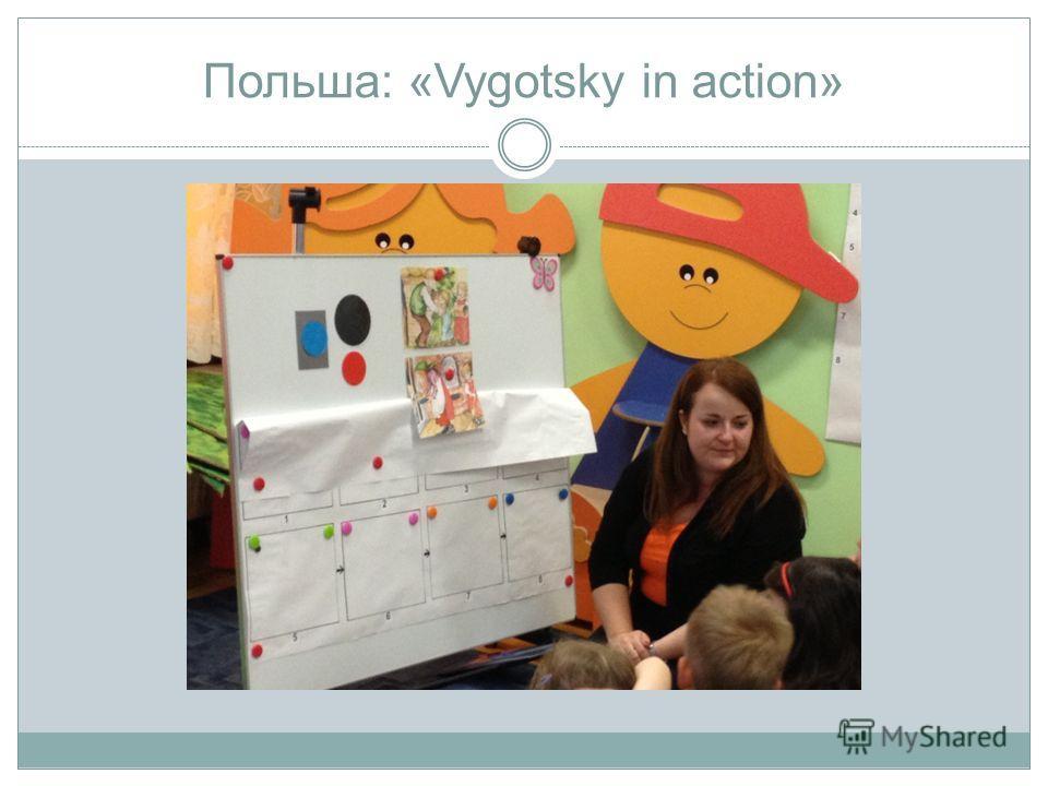 Польша: «Vygotsky in action»