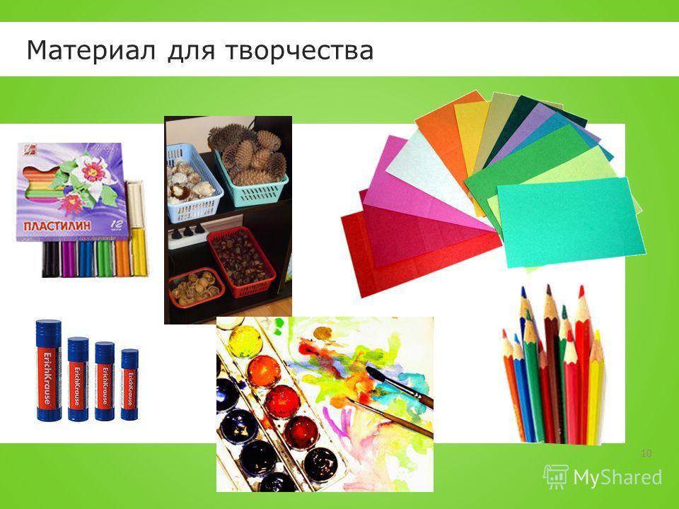 Материал для творчества 10